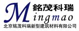 北京銘茂科瑞新型建築材料有限公司