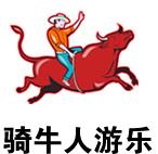 深圳騎牛人遊樂設備有限公司