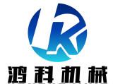 温州市鸿科机械有限公司