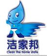海南洁家邦环保科技有限公司