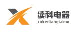 上海續科電器有限公司