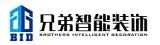 深圳市兄弟智慧家居裝飾設計工程有限公司