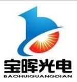 深圳市宝晖光电有限公司