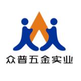 东莞市众普五金实业有限公司