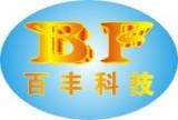廣州百豐環保科技有限公司