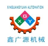 东莞市鑫广源机械设备有限公司