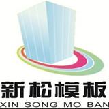 咸宁市新松模板股份有限公司