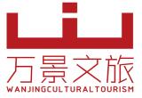 浙江万景旅游规划设计有限公司