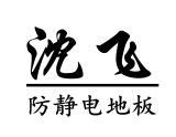 珠海沈飛地板有限公司深圳分公司