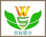 世标联合(北京)科技有限公司