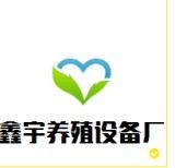 衛輝市鑫宇養殖設備廠