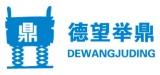 北京德望舉鼎液壓升降機械有限公司