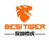 深圳悍虎实业有限公司