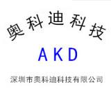 深圳市奥科迪科技有限公司