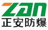 浙江正安防爆电气有限公司