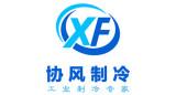 东莞市协风机械设备有限公司