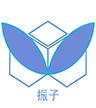 廣東振子電子科技有限公司