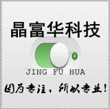 深圳市寶安區西鄉晶富華電子廠