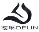 安徽德琳環保發展(集團)有限公司