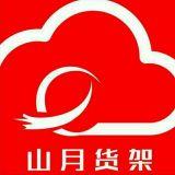 广州山月货架有限公司