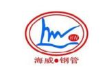 滄州市海威鋼管有限公司