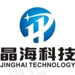 深圳市晶海科技有限公司