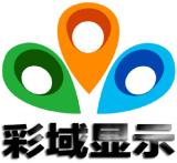 深圳市彩域显示有限公司