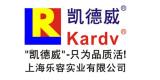 上海樂容實業有限公司
