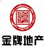 深圳市金牌地产顾问有限公司