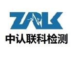 東莞市中認聯科檢測技術有限公司