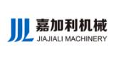 张家港嘉加利机械科技有限公司