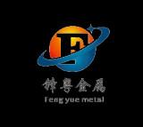 東莞市鋒粵金屬材料有限公司