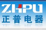 上海正普电器有限公司