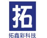 深圳市拓鑫彩科技有限公司