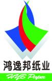 南寧鴻逸邦紙業有限公司