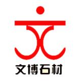 廬山市文博石材店