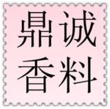 深圳市鼎誠植物香料有限公司