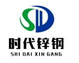 长沙时代锌钢新型材料有限公司