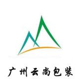 廣州雲尚包裝用品有限公司