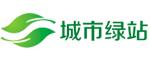 深圳城市綠站科技有限公司