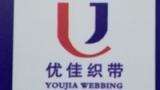 上海优佳实业有限公司