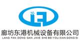 廊坊東港機械設備有限公司