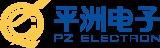 广东昭信平洲电子有限公司