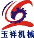 鄭州玉祥機械設備有限公司