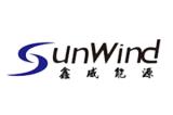 深圳市鑫威能源科技有限公司