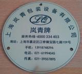 上海岚青包装设备有限公司
