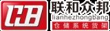 广东联和众邦智能货架设备有限公司