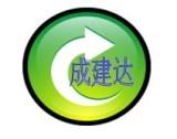深圳市寶安區成建達光電商行