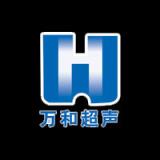 济宁万和超声电子设备有限公司