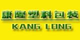 台州市华贸塑业有限公司